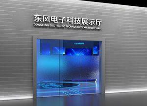 东风电子科技展示厅