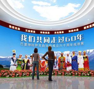 巴里坤哈萨克自治县成立60周年成就展