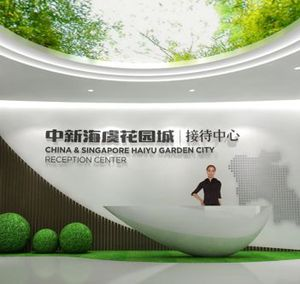 中新海虞花园城接待中心